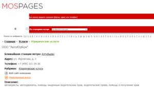 Проверка сайта по продаже водительских прав