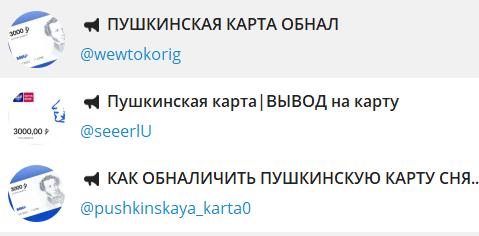 Обналичивание денег с Пушкинской карты в Telegram